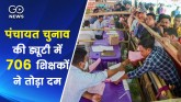 706 teachers have died on Panchayat election duty