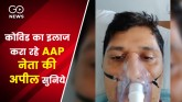 Hear the appeal of AAP leader Saurabh Bhardwaj, wh