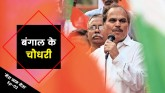 'My name is leader' - Adhir Ranjan Chowdhury: Cong