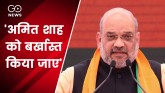 Home minister Amit Shah responsible for violence i