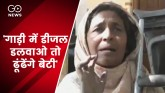 'GIVE MONEY FOR DIESEL, WILL SEARCH': UP WOMAN, LO