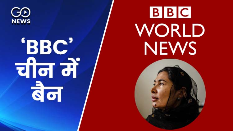 China bans BBC World News from broadcasting, Says