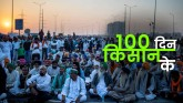 100 days of farmers protest