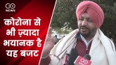 Ravneet Bittu targeted the BJP, said - this budget