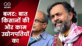 Budget 2021-22: Yogendra Yadav targeted BJP, said