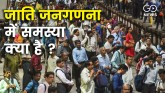 Caste Census Vexing Issue For BJP?