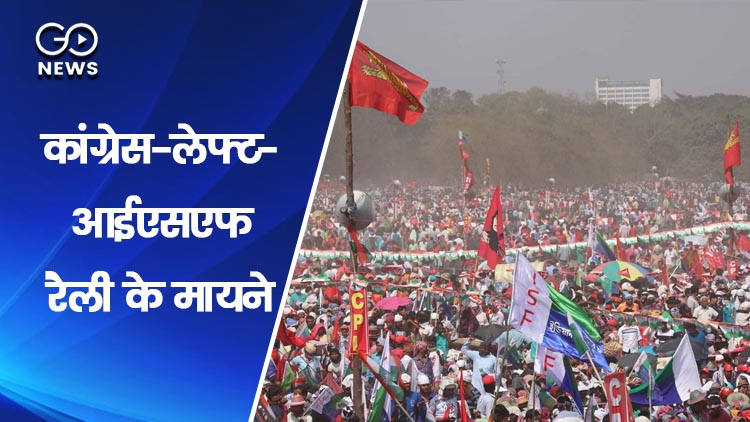What does the Congress-Left-ISF rally mean?