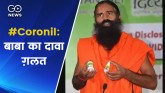 Baba Ramdev's claim about coronil again wrong, WHO