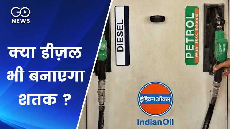 After Petrol, Diesel also towards century, Opposit
