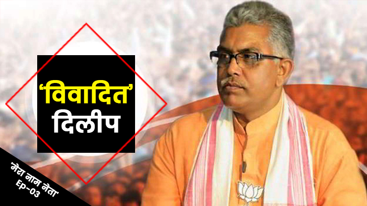 'My name is leader': 'disputed' Dilip Ghosh, will