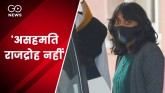 Bail to Disha Ravi, know important court comments