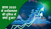 Recap 2020: 2020 as a nightmare for the economy