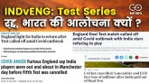 INDvENG: The criticism of the Indian team in the B