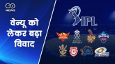 Controversy over IPL 2021 venue increased