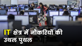 Job turmoil continues in the IT sector