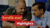 69,000 crore Delhi budget ', preparing to paint th
