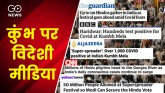 What did International media write on Haridwar Kum
