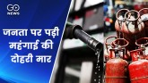 Now LPG price increased, LPG cylinder became costl