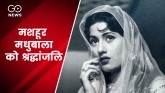 At the age of 36, 'Venus of Hindi cinema' Madhubal