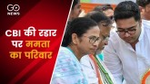 After all, why is Mamata's family on the CBI radar