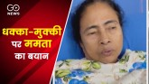 What did CM Mamata Banerjee say in her statement a