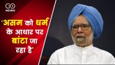 Former PM Manmohan Singh targeted the Modi governm