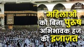 Women can register for Hajj without male guardian