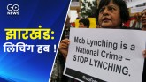 Jharkhand: lynching based on rumor, theft and susp
