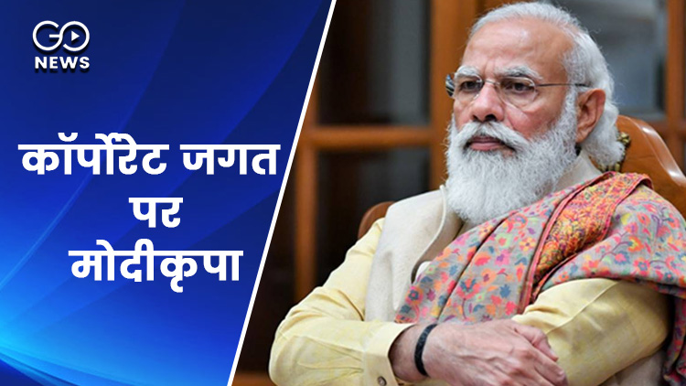 Modi government favors corporate, tax exemption of