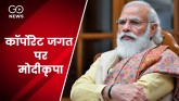 modi-government-favors-corporate-tax-exemption-of-