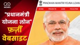 WATCH OUT FOR FAKE 'PRADHAN MANTRI YOJANA LOAN' WE