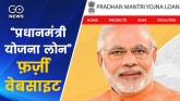 Beware of fake website in the name of Pradhan Mant