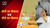 'BJP said development Hobe': See Modi's developmen
