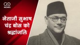 Tribute to Netaji Subhash Chandra Bose on 125th bi