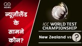 World Test Championship: Who will clash with New Z