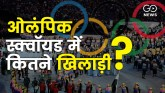 40 percent players of Olympic squad only from Hary