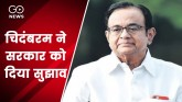Before budget session, Chidambaram gave many sugge
