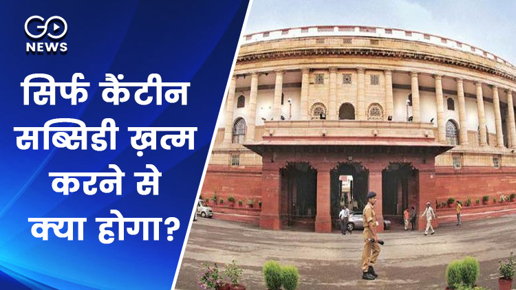 The subsidy of the canteen of Parliament is over,