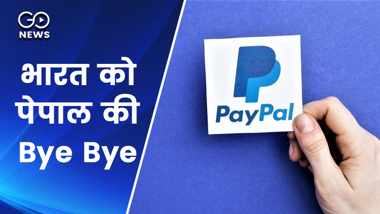 Amid digital echo, PayPal decided to consolidate b
