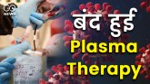 Plasma therapy dropped from clinical management gu