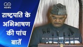 President Kovind said - Tricolor and Republic Day