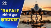 Dassault paid 1 million euro as gift to Indian mid