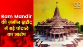 Ayodhya: Allegations of big scam in the purchase o