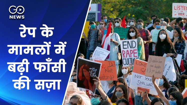 Now more death sentence in rape cases in India