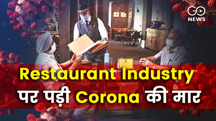 More Than 2 Lakh Restaurants Closed Due To Lockdow