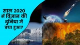 Recap 2020: 2020 proved that science will save man