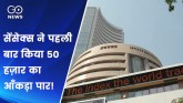 Sensex crosses 50 thousand mark for the first time