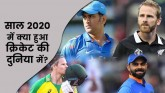 Recap 2020: see what happened in the cricket world