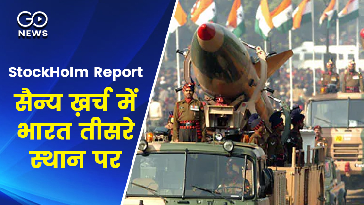 India ranked third in military expenditure after U