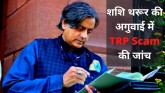 Parliamentary Committee headed by Shashi Tharoor t